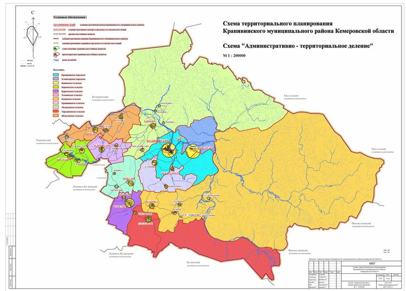 План: Схема территориального